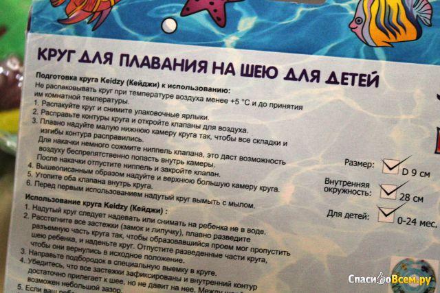 Круг на шею для плавания Keidzy 0-24 мес. фото