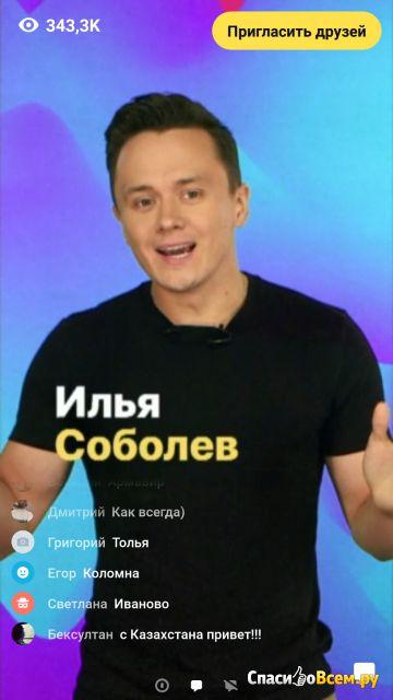 Игра с призами Клевер для Android фото