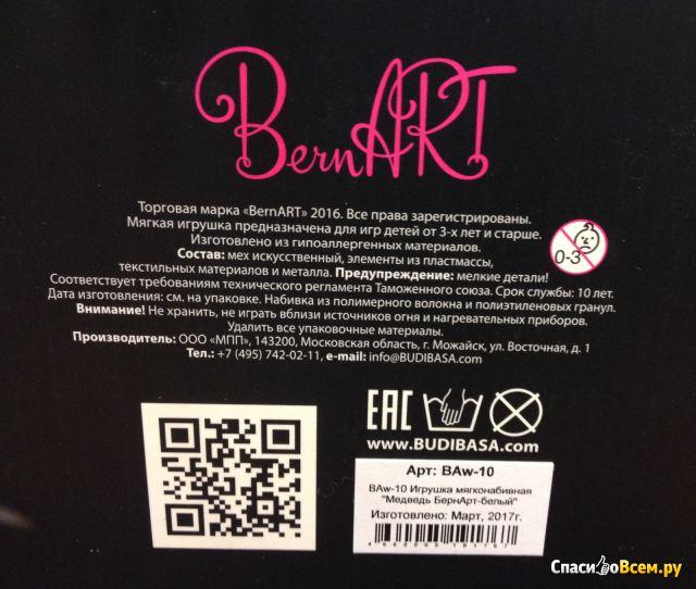 Игрушка мягконабивная Медведь BernART Арт: BAw-10 фото