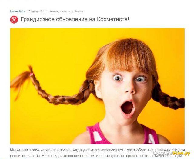 Сайт kosmetista.ru