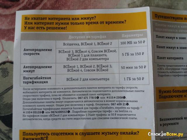 Оператор сотовой связи Билайн (Чебоксары) фото