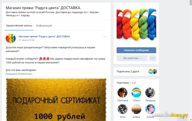 "Группа Вконтакте ""Магазин пряжи ""Радуга цвета"" фото"