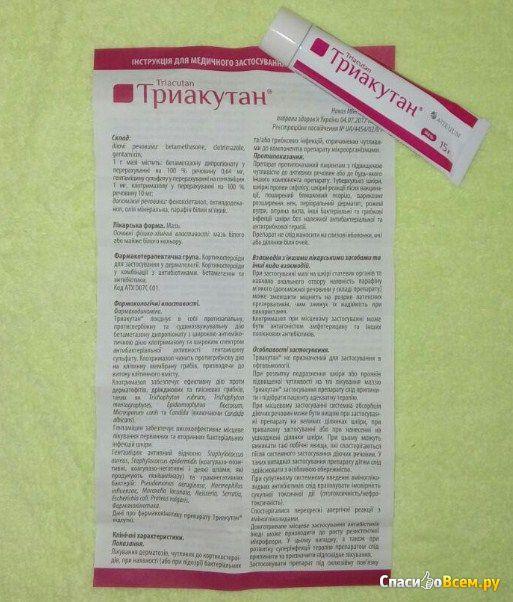 """Мазь """"Триакутан"""" фото"""