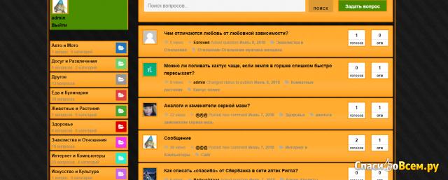 Сайт questions-answers.org фото