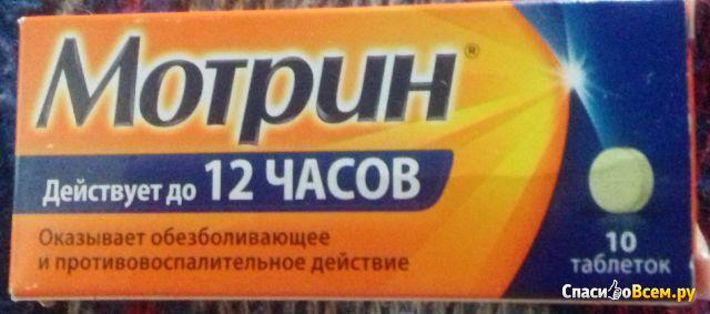 """Таблетки от боли """"Мотрин"""" фото"""