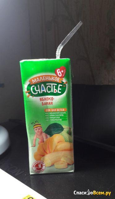 Сок для детей Маленькое счастье яблоко-банан фото
