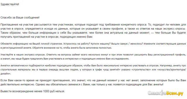 Сайт Anketka.ru фото