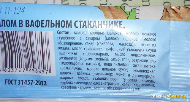 Пломбир Легенды Крыма Судакский с крымским кизилом фото