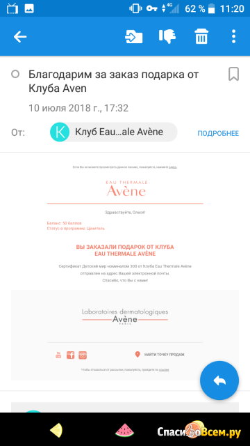 Клуб Eau Thermale Avene Club.eau-thermale-avene.ru фото