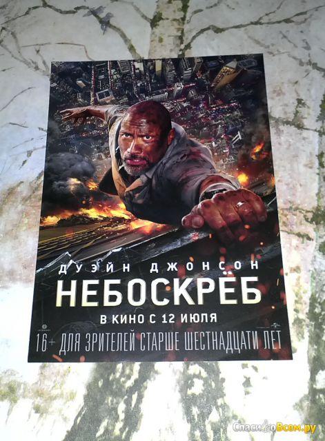 "Фильм ""Небоскрёб"" (2018) фото"