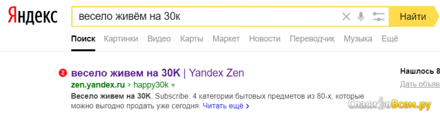Сервис рекомендаций Яндекс.Дзен фото