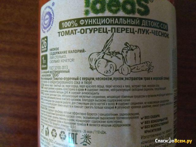 """Cок овощной восстановленный с маркировкой """"Ideas"""" фото"""