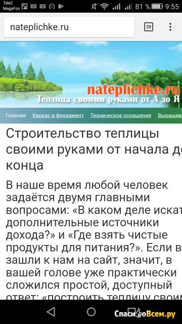 Сайт nateplichke.ru теплица своими руками от а до я фото