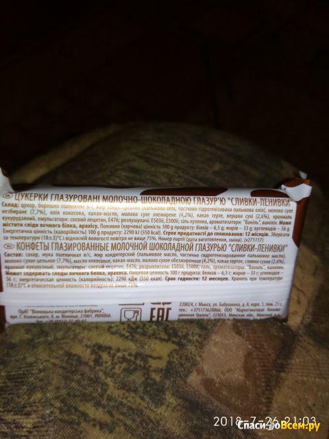 """Конфеты глазированные шоколадной глазурью """"Сливки-Ленивки"""" Roshen фото"""