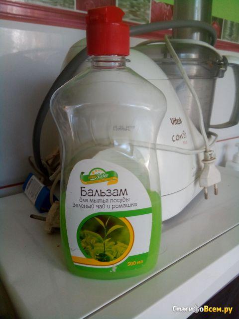"""Бальзам для мытья посуды """"Наш Лидер"""" зелёный чай и ромашка фото"""