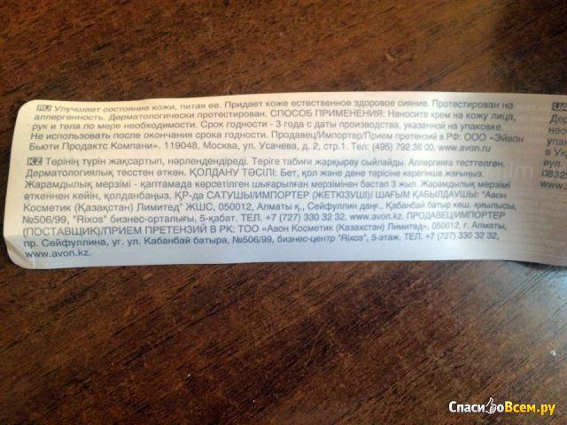 """Крем для лица и тела Avon Care """"Масло какао"""" питающий для сухой и очень сухой кожи. фото"""
