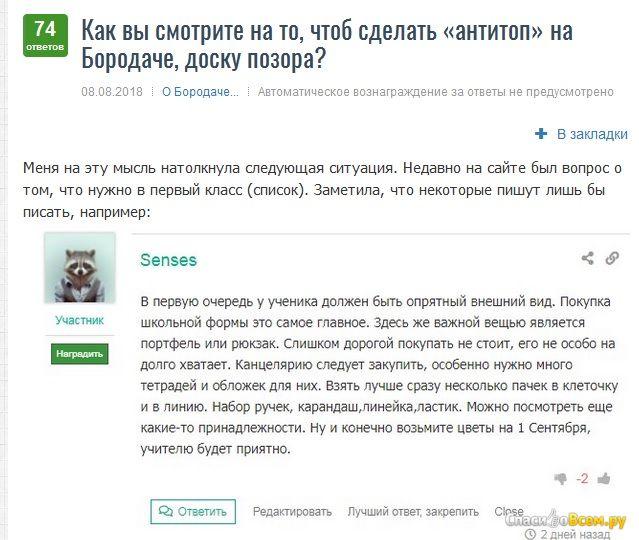 Сайт вопросов и ответов borodatiyvopros.com фото