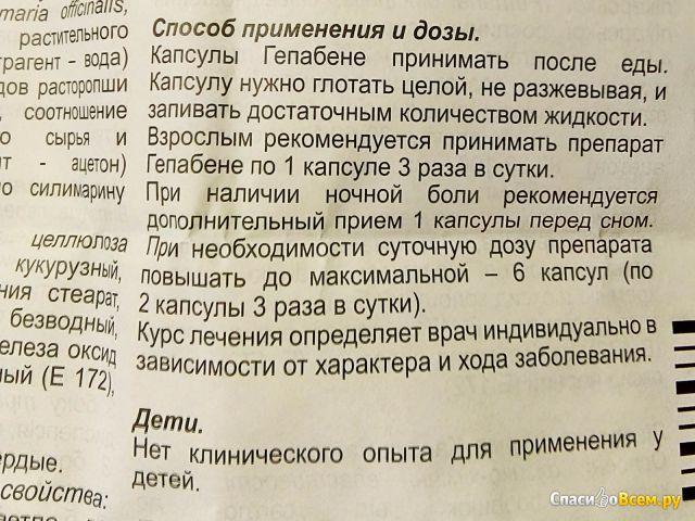 """Желчегонное средство """"Гепабене"""" фото"""