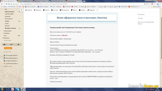 Интернет-магазин детских товаров Лапочка lapochka-shop.ru фото
