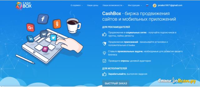 Сайт cashbox.ru фото