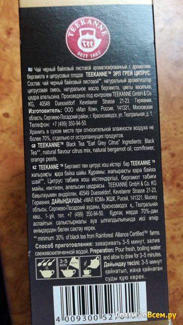 Чай черный байховый листовой Teekanne Earl Grey Citrus фото