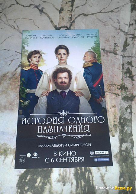 """Фильм """"История одного назначения"""" (2017) фото"""