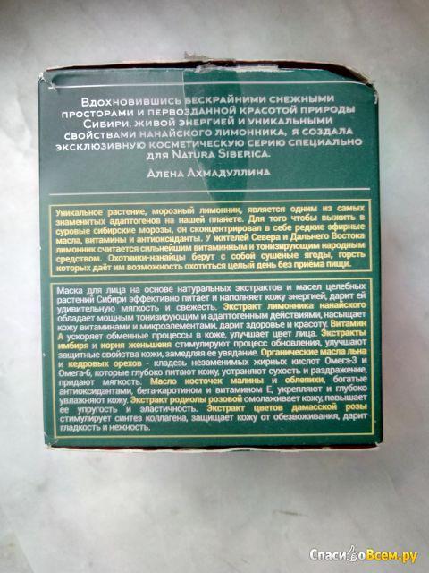 """Маска для лица Natura Siberica Frozen Limonnik nanai """"Энергия и питание кожи"""" фото"""