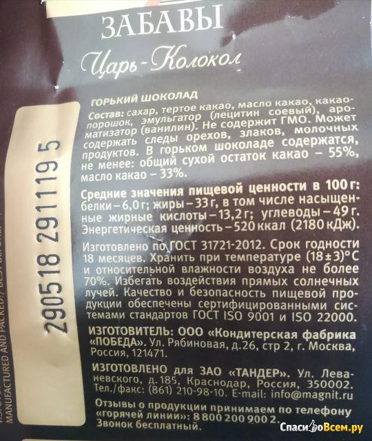 """Горький шоколад Победа """"Кремлёвские забавы. Царь-колокол"""" фото"""