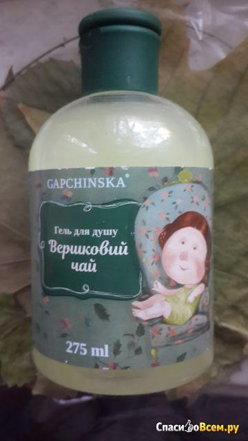 """Гель для душа Gapchinska """"Сливочный чай"""" фото"""