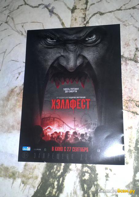 "Фильм ""Хэллфест"" (2018) фото"