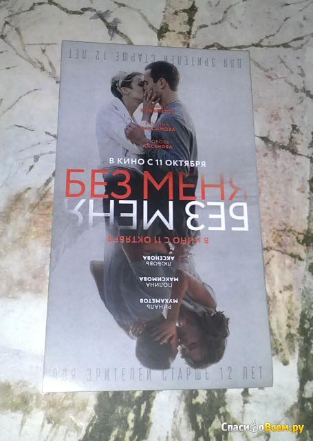 """Фильм """"Без меня"""" (2018) фото"""