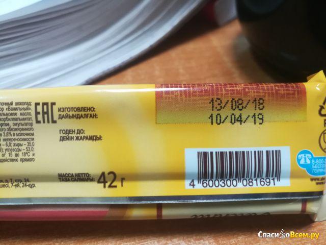 """Шоколад Красный Октябрь """"Аленка"""" с воздушной начинкой вкус крем-брюле фото"""