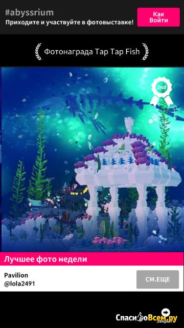 "Игра ""Tap tap fish - AbyssRium"" для Android фото"