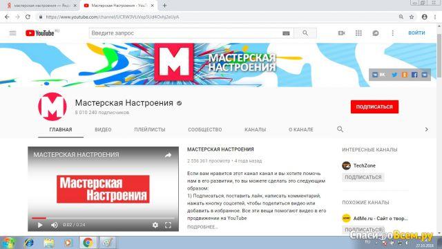 "Канал на Youtube ""Мастерская Настроения"" фото"