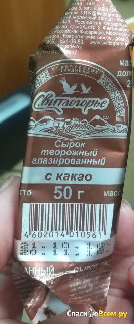 """Сырок творожный глазированный """"Свитлогорье"""" с какао фото"""
