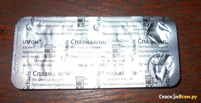 """Обезболивающие таблетки """"Спазмалгон"""" фото"""