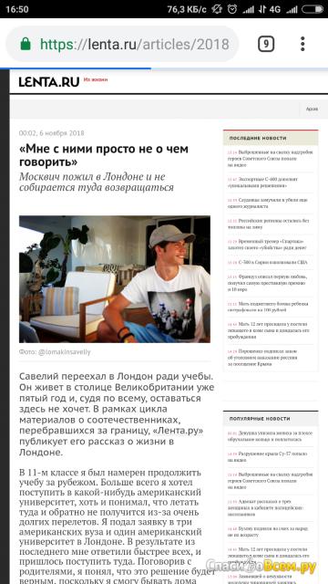 Информационное интернет-издание Lenta.ru фото