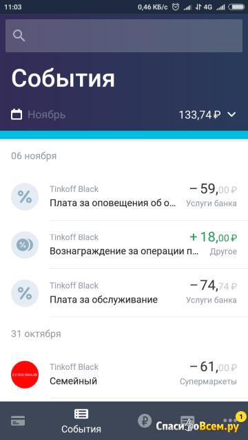 Приложение Тинькофф банка для Android фото