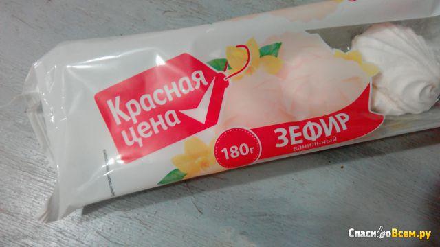"""Зефир ванильный """"Красная цена"""" фото"""