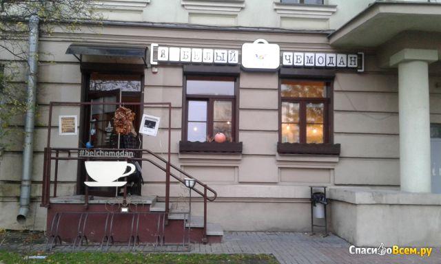 """Арт-Кофейня """"Белый Чемодан"""" (Минск, пр. Независимости, д.43) фото"""