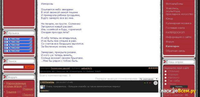 Сайт kotkteil.ucoz.ru