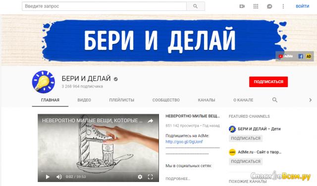 """Канал на Youtube """"Бери и делай"""" фото"""