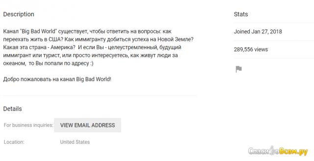 Канал на YouTube Big Bad World фото