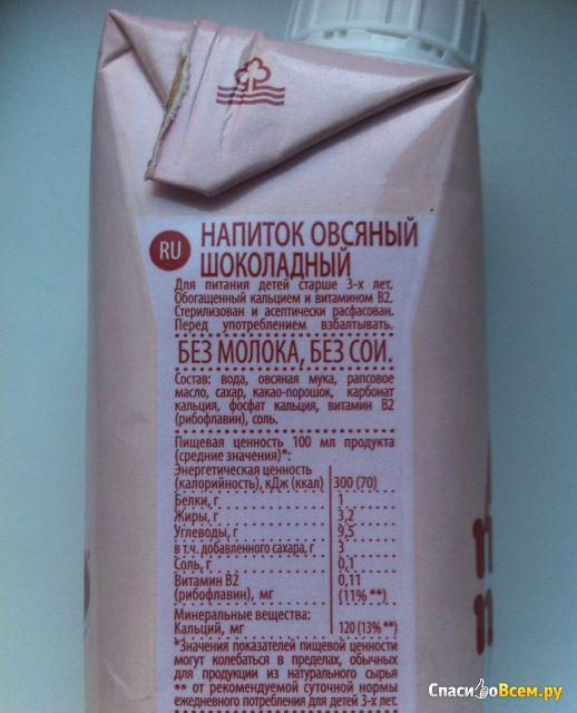 """Напиток овсяный шоколадный Ne Moloko 3,2% """"Сады придонья"""" фото"""