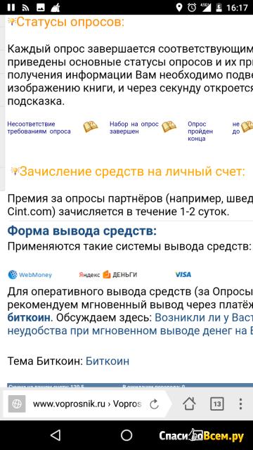 Сайт Voprosnik.ru фото