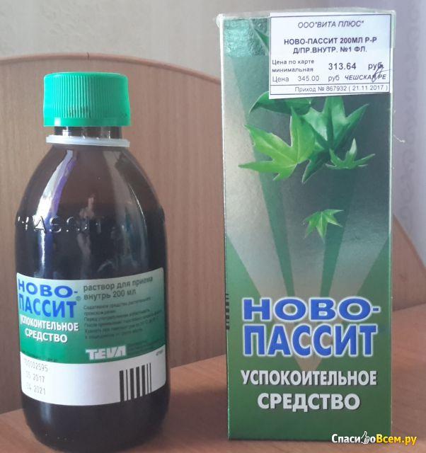 """Успокаивающий сироп """"Новопассит"""" фото"""