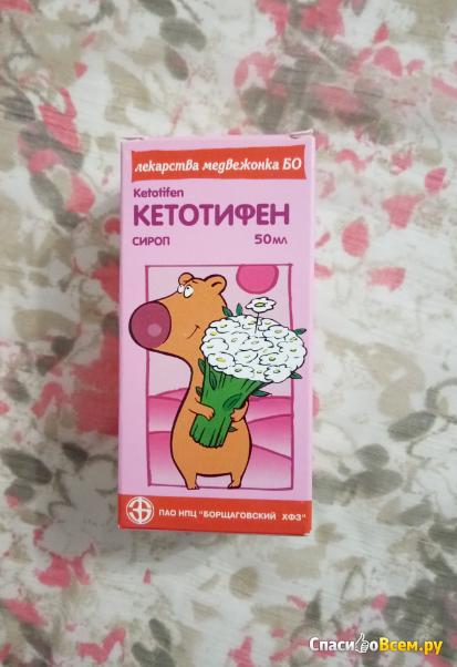 """Сироп """"Кетотифен"""" фото"""