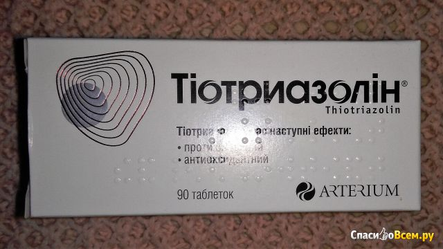 Препарат Тиотриазолин фото