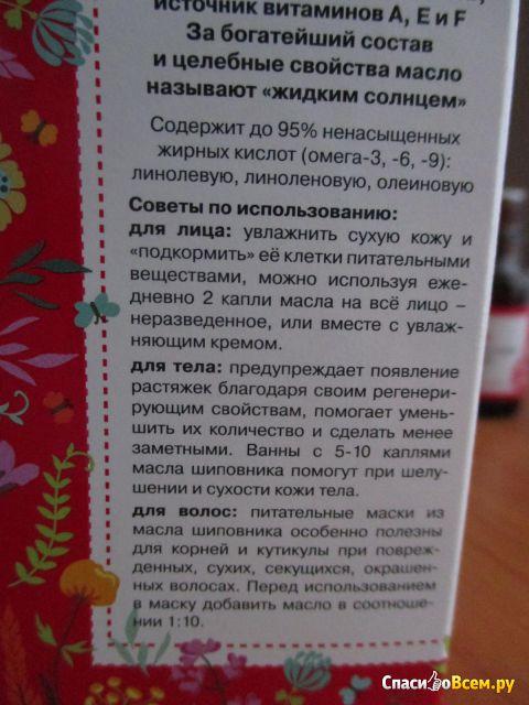 """Масло лепестков дикой розы """"Серафима, радость моя"""" косметическое """"Народные промыслы"""" фото"""