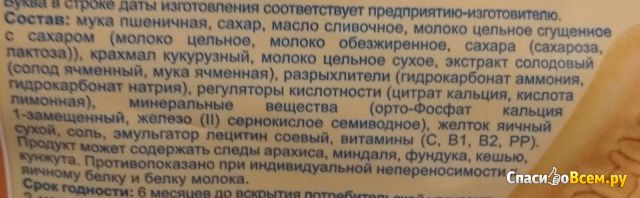 """Первое детское печенье """"Малышок"""" с железом фото"""